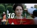Екатерина Взлет Серия 10 2017 Новая Екатерина 2 Продолжение @ Русские сериалы