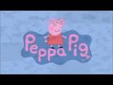Я свинка Пеппа а это мой младший брат Джон Сина
