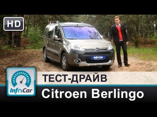 Citroen Berlingo Multispace - тест InfoCar.ua (Ситроен Берлинго)