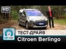 Citroen - Berlingo Multispace обзор тест драйв
