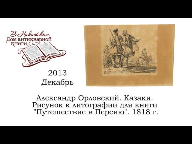 А.О.Орловский Казаки. Рисунок к литографии для книги Путешествие в Персию. 1818 г.