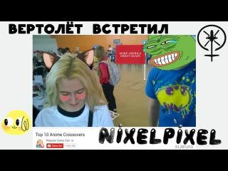 Гендерфлюидный вертосексуал встретился с Nixelpixel. Агент Алина Самойлова. Кекиста ...