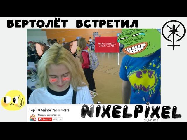 Гендерфлюидный вертосексуал встретился с Nixelpixel. Агент Алина Самойлова. Кекистан и Песя 3