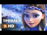 Снежная Королева 3. Огонь и Лед (с 29 декабря)