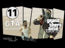 GTA Kursk City (mission 11) GTA in REAL LIFE