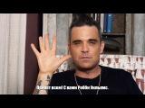 Робби Уильямс (Robbie Williams) - Приветствие  Концерты в Санкт-Петербурге и Москве