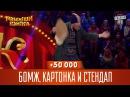 50 000 - Бомж, картонка и стендап Рассмеши Комика 2017