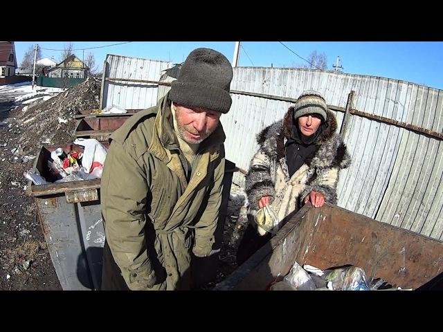 Как люди едят из помойки / Фильм Россия 2017 год