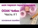Перепрошивка и укладка для маленькой куколки/ МОИ ОШИБКИ