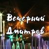 Вечерний Дмитров