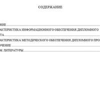 Товары ТюмГУ ТИУ ТГНГУ курсовые дипломы тесты товаров  Отчет по предипломной практике Регионпромстрой