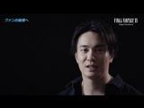 FINAL FANTASY XV Original Soundtrack interview Suzuki Tatsuhisa.