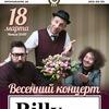 Billy's Band | Весенний концерт | 18 марта