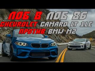Head2Head 86 2017 Chevrolet Camaro LT 1LE vs. 2017 BMW M2 [BMIRussian]