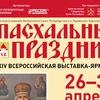 Выставка Пасхальный праздник 26-30 апреля