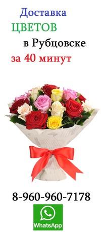 Заказ цветов в рубцовске с доставкой где купить в воронеже цветы для украшения зала на свадьбу