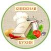 """""""Книжная кухня"""""""