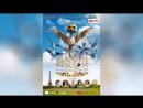Махни крылом (2014)   Gus - Petit oiseau