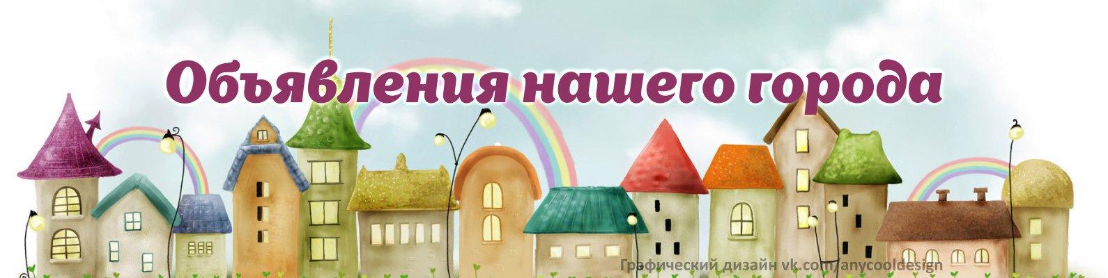 Частные объявления киров барахолка разместить объявление об услуге бесплатно красноярск