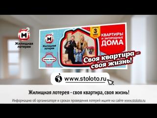 lotereya-zhilishniy-vopros