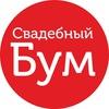 Свадебные аксессуары Челябинск