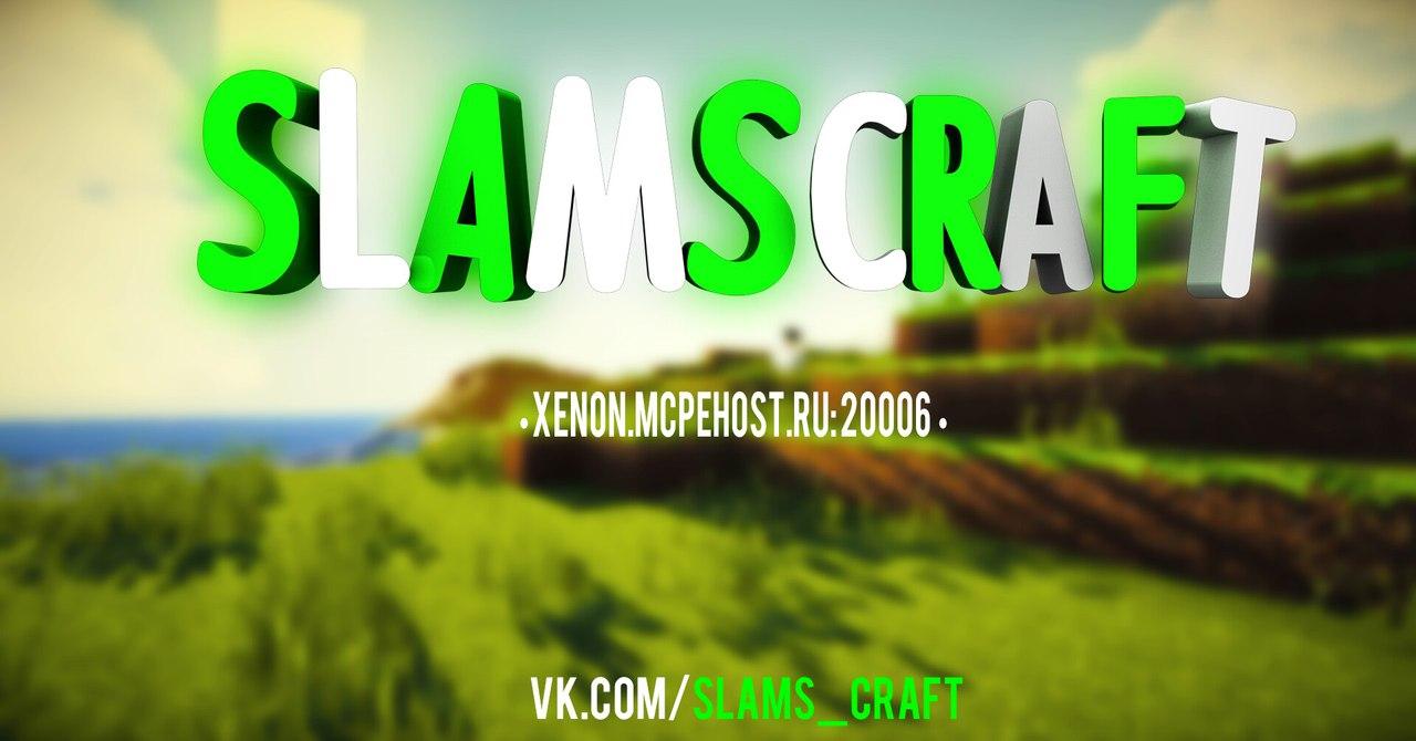 Заходи на сервер проекта SlamsCraft!