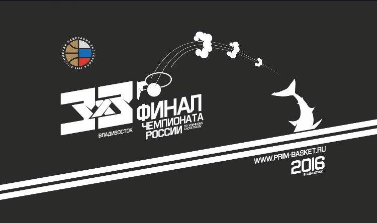 Финал Чемпионата России 3х3 в прямом эфире!