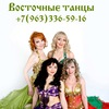 Восточные Танцы в г.Псков ТАНЕЦ ЖИВОТА /Oriental