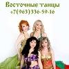 Восточные танцы | Танец Живота | Псков