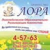 "Развивающее агентство ""ЛОРА"""
