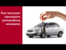 Мысли на автопилоте как выгодно продать проблемный автомобиль