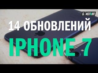 14 обновлений нового iPhone 7
