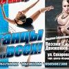 Академия Современного Танца ПОЭЗИЯ ДВИЖЕНИЯ
