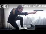 Секретный агент (Unlocked) 2017. Трейлер [1080p]