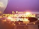Эль Потолок - Натяжные Потолки №1