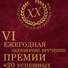 """Премия """"20 успешных людей Петербурга"""""""
