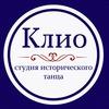Студия исторического танца КЛИО|Бал Красноярск