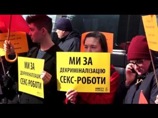 В Киеве прошёл марш проституток
