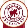 Ресторан Сербской кухни «Балкан Гриль»