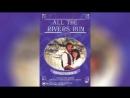 Все реки текут 1983 All the Rivers Run