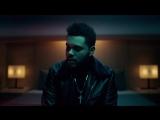 Премьера. The Weeknd feat. Daft Punk - Starboy [ft]