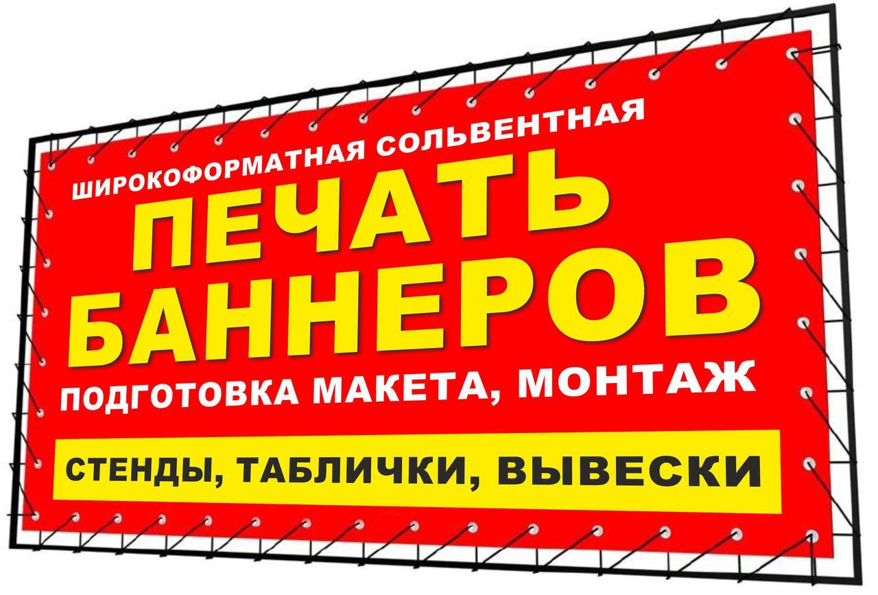 Какие бывают банеры в Севастополе