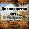 Музыкальный спектакль «Двенадцатая ночь» 7.05