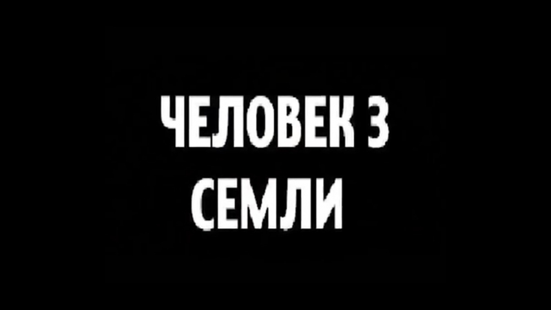 Человек с Земли | Трейлер | The Man from Earth | 2007