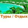 ТУРЫ из ТЮМЕНИ и Екатеринбурга / Отдых 2018