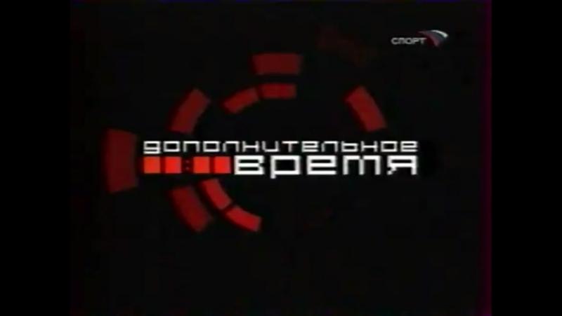 Заставка программы Дополнительное время (Спорт, 2006)