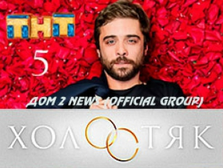👑ДОМ 2 NEWS 👑(OFFICIAL GROUP)👑(вец)