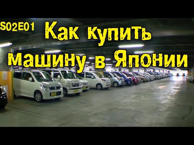 S02E01 Как купить машину в Японии [BMIRussian]