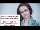 Отзыв об обучении у Анастасии Заботнюк от Ольги Паньковской. Тема: астрология, ц