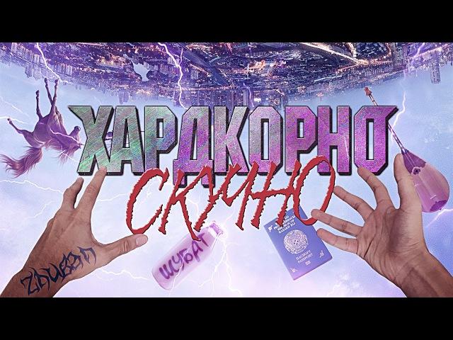 ANOIR – Хардкор: Скукотища По-Русски